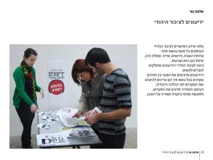 פרויקטים מחפשת 2012-28