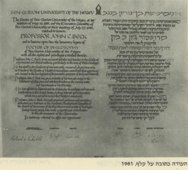 Israel_Biliophiles_No5-1