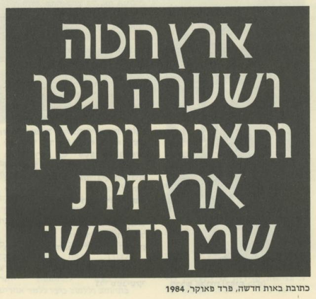 Israel_Biliophiles_No5-3