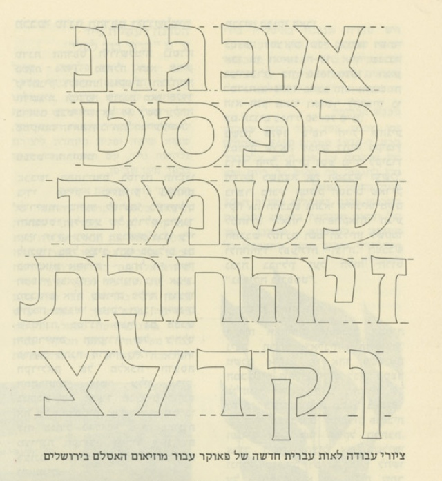 Israel_Biliophiles_No5-31