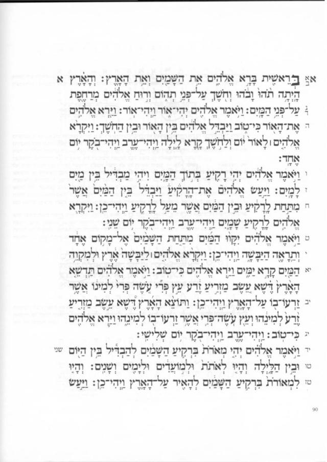 אות היא לעולם-קובץ מאמרים לעיצוב האות העברית-91