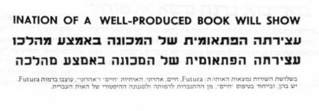 אות היא לעולם-קובץ מאמרים לעיצוב האות העברית872