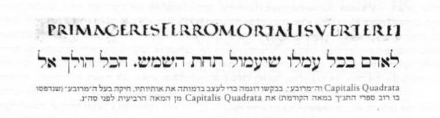 אות היא לעולם-קובץ מאמרים לעיצוב האות העברית-87