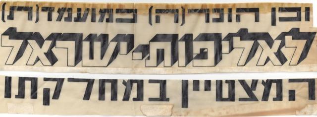 פסח עיר-שי - כך נוצרה האות העברית המודרנית - אותיות לדוגמה